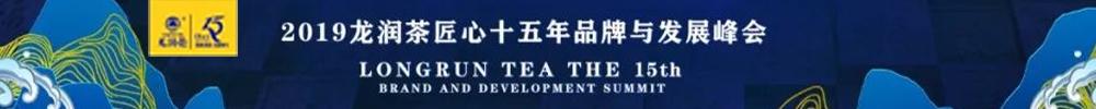 龙润茶邀您共享茶界盛会   2019龙润茶匠心十五年品牌与发展峰会